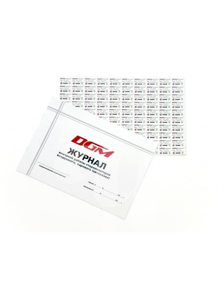 Индикатор для контроля процесса воздушной стерилизации DGM Steriguard 180/60 (1000шт.)+Журнал