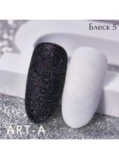 Блеск для дизайна ногтей Арт-А 05
